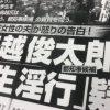 鳥越俊太郎「文春砲」で上智大学某重大事件が報じられ応援演説は調整中に?